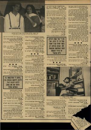 העולם הזה - גליון 2601 - 8 ביולי 1987 - עמוד 27 | זה שנתיים שיש לו חברה, נשם נטלי יוסוביץ. גם היא בת ,17 גם היא תלמידת- תיכון. רומאן רציני. עד לא מזמן היה חבר בתנועת הנוער בני־עקיבא. הוא היה בה מאז גיל ,10