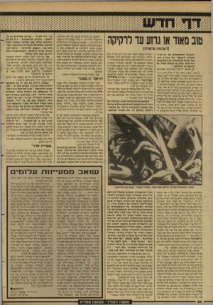 העולם הזה - גליון 2601 - 8 ביולי 1987 - עמוד 30 | טוב מאוד 111 נווט עד לרקיקה (רשימה שישית{ ״השנינה הפולמוסית של. דג הדיו׳ (המדור ה,נשכני׳ של עכשיו) היא, ככל שנינה פולמוסית, מן המשקאות החריפים, שהם או טובים