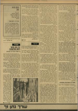 העולם הזה - גליון 2601 - 8 ביולי 1987 - עמוד 31 | סדן, עם כל נטייתו אל החיוב וכביכול לא אל השלילה. סדן פסל ב־ 1934 את אבני בוהו של שלונסקי בצורה חדה וחד־משמעית וחייב את ביאליק, וזאת היתה נקיטת עמדה חריפה מאוד
