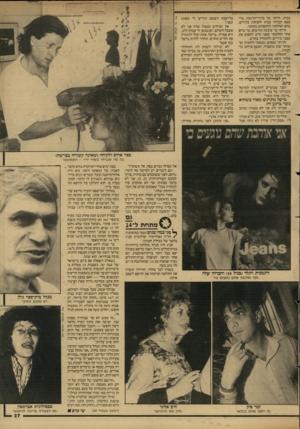 העולם הזה - גליון 2601 - 8 ביולי 1987 - עמוד 37 | בבית. חייתי על כדורי־הרגעה, מדי פעם קבלתי בבית לקוחות בודדים, מהם הצלחתי להתפרנס בקושי. חייתי כך שיבעה חודשים, עד שיום אחד החלטתי שאני חייב לתפוס את עצמי