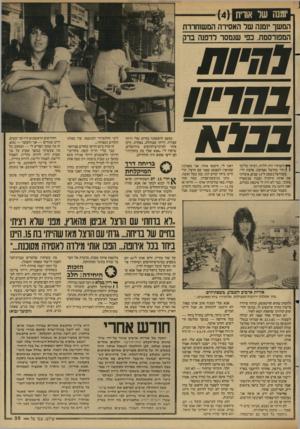 העולם הזה - גליון 2601 - 8 ביולי 1987 - עמוד 39 | יומנה של אורית המשך יומנה ש ל האסירה המשוחררת המפזרסמת. כפי שנמסר לדפנה ברק ך * לום־חיי היה ללדת. רציתי כל־כך 1 1ילד מהרצל (אביטן) ,אהבת חיי. כשהרצל נשפט ל־ 15