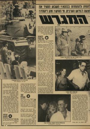 העולם הזה - גליון 2601 - 8 ביולי 1987 - עמוד 7 | באותה התקופה התפרסם גם בכך שהיה מזמין ידידים ובני־חסות, כמו חיים חפר, כדי שישתתפו בציד־אדם אחר מסתננים. פעם הואשם בכך שהרג, כביכול, במו ידיו, ארבעה מסתננים