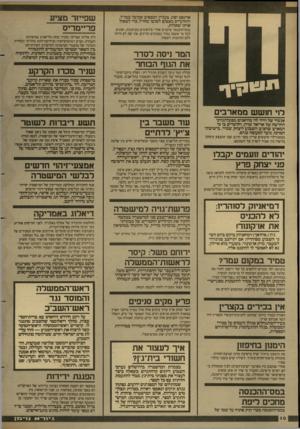 העולם הזה - גליון 2602 - 15 ביולי 1987 - עמוד 10 | ארנסט יפת, בעניין הכספים שקיבל מבל״ל, והחוקרים מצפים לשובו מחו׳׳ל, כדי לשאול אותו שאלות. במס־ההכנסה עוקבים אחרי פירסומים בעיתונות, ופונים לכל מי ששמו נכרך