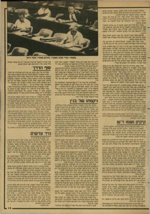העולם הזה - גליון 2602 - 15 ביולי 1987 - עמוד 15 | בשעות הקטנות הודיע סמית לפתע, שבעוד שסיעת העולם הזה — כוח חדש הגדילה את כוחה וזכתה כנראה בשני מנדאטים, לא עבר ״המרכז החופשי״ את אחוז״החסימה. תמיר, שישב לידי,