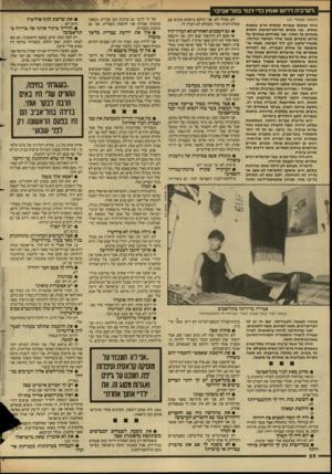 העולם הזה - גליון 2602 - 15 ביולי 1987 - עמוד 26 | לערביה דרוש אומץ כדי לגור בתל־אביבר(המשך מעמוד )25 גדול ובתוכו עשרות קלטות טייס בשפות שונות. שני פופים (כריות״ישיבה) חומים מונחים על הארץ. שני שטיחים בגוונים