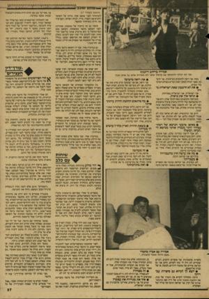 העולם הזה - גליון 2602 - 15 ביולי 1987 - עמוד 27 | (המשך מעמוד )17 לשיחרור לפני שופט אחר, ציווה על השוטר להביא את העציר, מייד, לביתו הפרטי, ושם ערך את הדיון בשיחרור ממעצר. סיפרו גם על מיקרה של נאשמת, שהודתה