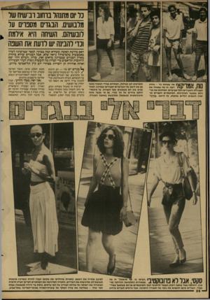 העולם הזה - גליון 2602 - 15 ביולי 1987 - עמוד 28 | כל יום מתנהל ברחוב רב־שיח של מלבושים. הבגדים מסנוים על לובשיהם. השיחה היא אילמת ונו׳ להבינה יש לדעת את השנה האם מודעת האשה, כשהיא קמה בבוקר, למסר שברצונה לשדר