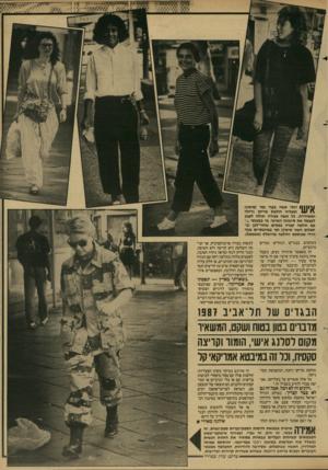 העולם הזה - גליון 2602 - 15 ביולי 1987 - עמוד 29 | 1רגלי אשה בעור נמר (מימין) \ 11! 1ומעליה חולצת טריקו גדולה ומאווררת. כל אשה צעירה יכולה לעצב לעצמה את סיגנונה האישי, מי במכנסי 74 עם חולצה קצרה בפסים שחור־לבן