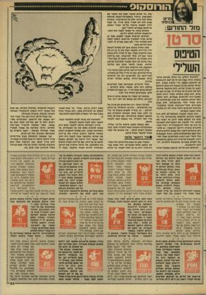 העולם הזה - גליון 2602 - 15 ביולי 1987 - עמוד 33 | הורוסהוס מרים בנימיג׳ מז ל ה חו ד ש הטיסס השלילי שלו, עד שהוא מאבד קצת את הקשר עם המציאות, ביחוד כשסערת-רגשות סוחפת אותו לכל כיוון, ללא כל פרופורציה. כשהוא