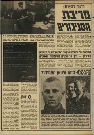 העולם הזה - גליון 2602 - 15 ביולי 1987 - עמוד 35 | במישפטו של דמיאניוק בישראל בלט או׳קונור מהרגע הראשון. … מזה חמש שנים ייצג או׳קונור את דמיאניוק במאבקיו בשילטונות־ההגירה של ארצות־הברית, שטענו כי דמיאניוק נכנס