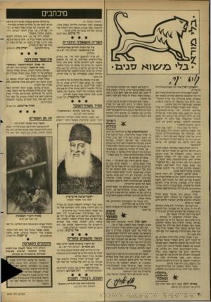 העולם הזה - גליון 2602 - 15 ביולי 1987 - עמוד 4 | מיכחבים (המשך מעמוד )3 עצמאותו ושתי המדינות החליטו, בשנת ,1964 להתאחד, קמה טנזניה, ששמה רומז לשמות שני מרכיבי המדינה: טנגנייקה פלוס זנזיבר. ליי פרקש, באר־שבע