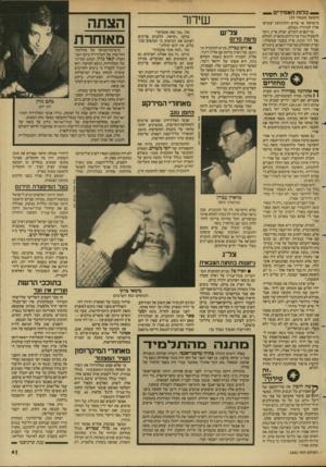 העולם הזה - גליון 2602 - 15 ביולי 1987 - עמוד 41 | — כלות האסירים —י (המשך מעמוד )39 בישראל, או שהיא והתינוקת יצטרפו אליו לנדודיו בעולם. שר־הפנים הקודם, יצחק פרץ, ניסה להפעיל נגדו צו־גירוש מהארץ. למזלם של רז׳ו