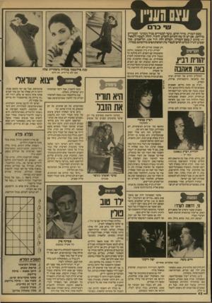 העולם הזה - גליון 2602 - 15 ביולי 1987 - עמוד 42 | עצם העניין. מדור חדש. נועד לצעירים בגיל(ומותר לצעירים ברוחם) .אם יש לך מה לתרום להציע, להגיד, להלל, לשבח ולשאול — כתוב ל״עצם העניין׳׳ ,העולם הזה, ת׳׳ד ,136