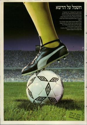 העולם הזה - גליון 2602 - 15 ביולי 1987 - עמוד 43 | ושוב מועבר אליכם בשידור ישיר מאיצטדיון רמת־גן משחק הכדורגל הנערך לאור זרקורים. המגרש מואר כמו באור יום, הטלוויזיה והרדיו משדרים את המשחק. ברגע זה נהנים אלפי