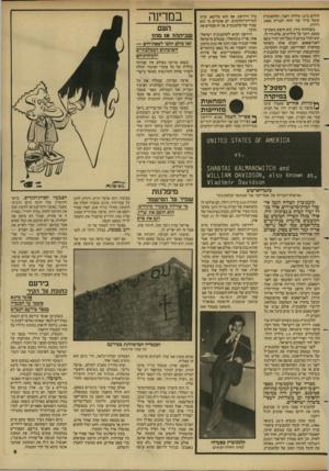 העולם הזה - גליון 2602 - 15 ביולי 1987 - עמוד 9 | לולים ב־ 12 מיליון ראנד, וקלמנוביץ קיבל מייד עוד חוזה לבניית 1000 דירות. כשהחוזה בידו, הוא חיפש משקיע- מממן. דובר על מיליונים, שלא היו לו. הוא הכיר בגרמניה