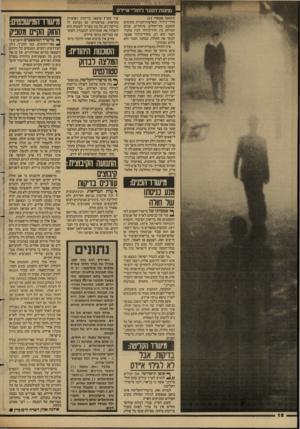 העולם הזה - גליון 2603 - 22 ביולי 1987 - עמוד 17   י?ר -יי *1־?וי?י־־* ז ! 1 :ז ־׳יייזיייד/די־ד־ידדי׳יי 5ימט 1 !1י ! 5׳ * ד־:לי מחנות־הסגר לחורי־אייו־ס (המשך מעמוד )15 חדרי־בידוד, ובארצות־הברית מקימים למענם