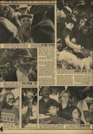 העולם הזה - גליון 2603 - 22 ביולי 1987 - עמוד 20   מרסל רוזנטל, שעבד 1במשך עשרות שנים כ מלצר בכסית, עוד בימיו של חצקל, ופרש לפנסיה לפני משקרת, הרי לא קרה שום־דבר דחוף. בפתח חדר־המיון חיכתה לי אחות ואמרה לי שיש