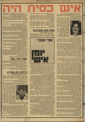 העולם הזה - גליון 2603 - 22 ביולי 1987 - עמוד 22   הוא היה דמות הידועה מן האגדה: הענק טוב־הלב. הר של אדם. כשהיה מתרומם מכיסאו, לפני הדלפק של בית- הקפה, היה די בכך כדי להשתיק מתפרעים, להרתיע מופרעים למיניהם,