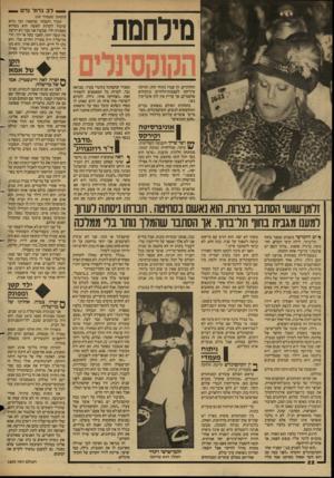 העולם הזה - גליון 2603 - 22 ביולי 1987 - עמוד 23   י-י-י לב גד 1ל בד מילחמת (המשך מעמוד )20 תמיד חשבתי שהאסון הכי נורא שיכול לקרות לאשה הוא כשהיא מאבדת ילד. עכשיו אני כבר לא יודעת מה קשה יותר, לאבד בעל או ילד.