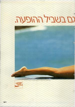 העולם הזה - גליון 2603 - 22 ביולי 1987 - עמוד 26   מיוצר בישראל ע״י החברה המרכוית לייצור משקאות קלים בעיים. יצרן מוסמך של