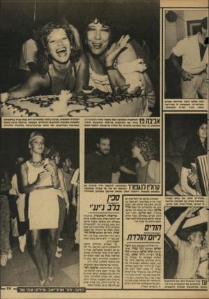 העולם הזה - גליון 2603 - 22 ביולי 1987 - עמוד 30   לאה שלמון היפה, מדריכת ספורט פופולארית, המשמשת לו במדריכה בנבבי הכרך הגדול והאימתני. ^ ו ך 1ך ך ¥11 השחקנית המופיעה כעת בהצגה אשתי המשוחררת, \ 1 .1 11 11 ביחד