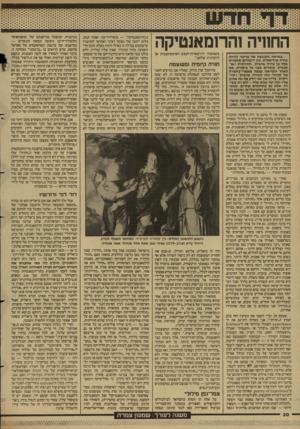 העולם הזה - גליון 2603 - 22 ביולי 1987 - עמוד 31   החוויה והרומאנטיקה ״כנורמה הקובעת מה צריכה להיות שירה אידיאלית, אין דיבורים סתמיים אלה על שירה •אישית׳, ,חווייתית׳ ו,אותנטית׳ עומדים בפני כל ביקורת. אם לאחר