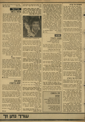 העולם הזה - גליון 2603 - 22 ביולי 1987 - עמוד 32   פואטיקה על קביים אבל המתינו. הוא עוד לא סיים. שהרי מול ה״פואטיקה של החוויה״ של ביאליק־את־קולרידג׳־את־זך (כאן מצא האחרת את עצמו באמת בחברה לא־צפויה) — אותה בריה