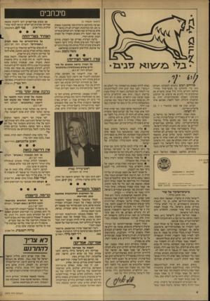העולם הזה - גליון 2603 - 22 ביולי 1987 - עמוד 5   ז י !ז מיכחבים (המשך מעמוד )3 שנרצח בהתרסק מיזוודת־נפץ שהוטמנה במסוק בו טס, זכה בעיתונות העברית לא רק בתואר ז״ל אלא גם בסירוס שמו הפרטי. רוב העיתונים אייתו את