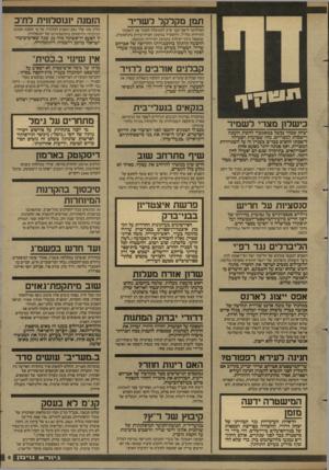 העולם הזה - גליון 2603 - 22 ביולי 1987 - עמוד 6   תמן מקלקל לשריר הזמנה יוגוסלחית לודב המיליונר ליאון תמן יציע לממשלה לסגור את לשכות- התיירות בחו״ל, ולהפעיל במקומן חברת־שיווק בינלאומית, שתטפל ביתר יעילות