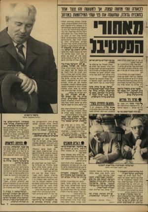 העולם הזה - גליון 2603 - 22 ביולי 1987 - עמוד 8 | נוות׳ ניר ואיראן ^ גמרי שונה היה מצבה של /ברית־המועצות בזירת־הקרב השניה של המרחב — סיכסוך עיראק־איראן. … פרשת איראן־קוג־טראם חיבלה עוד יותר בכושר־הפעולה