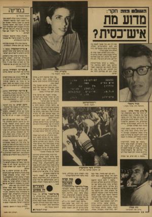 העולם הזה - גליון 2604 - 29 ביולי 1987 - עמוד 10 | במדינה הש&סגור חקר: (המשך מעמוד )6 יוגוסלוויה אינה יכולה לע ש ת צעד גדול ראשון לעבר המימסד הישראלי, מחשש פן תפגע ביחסיה הטובים עם הערבים. הזמנת פלד, התומך