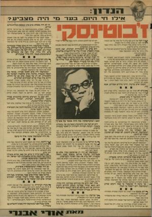 העולם הזה - גליון 2604 - 29 ביולי 1987 - עמוד 11 | איל ! חיהי 1ם. בעד הי ה מ צ בי ע? זה לא היה טכסים. אדם אינו מטכסם כשהוא כותב שירים. ני זוכר את הרגע שבו נודע לי על מותו של זאב ז׳בוטינ־סקי לפני 47 שנים, כאילו