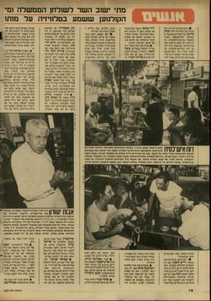 העולם הזה - גליון 2604 - 29 ביולי 1987 - עמוד 12 | מתי ישוב השר לשולח! הממשלה ומי הקולנוע! ששמע בטלוויזיה על מותו היום החמישי לא היה יומו הגדול של השר־בלי־תיק יצחק מודעי. כל האורחים המכובדים במסיבת יום־המהפכה