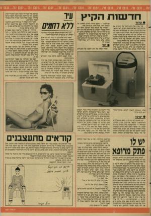 העולם הזה - גליון 2604 - 29 ביולי 1987 - עמוד 21 | זה1...ג זה1...גם זה1...גם זה1...ג זה1...גם זה 1...גם זה...וגם זה1...גם זה...וגם זה1...גם זן חדע 11ת עוד נסיון של זרים להקל על היהודים את חודשי־הקיץ בארצם החמה.