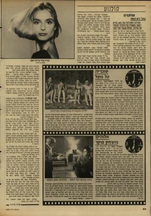 העולם הזה - גליון 2604 - 29 ביולי 1987 - עמוד 24 | קולנוע שחקנים בונד דא הומו! גבירתו האחרוגה של ,007 מרים דאבו, מססרת על גילכולו הגופסי של אריגה, שהוא מעפר לכל חשד להיות נערת ג׳יימס בונד זה לא רק לזכות בתפקיד