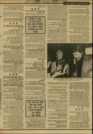 העולם הזה - גליון 2604 - 29 ביולי 1987 - עמוד 26 | ״אין סמים קשים יש אנשים קשים!״ (המשך מעמוד )25 השתתפות המטופל בכל הפעילויות היא חובה. למרכז מגיעים אנשים שהחליטו מרצונם החופשי להיגמל מן הסמים. המרכז אינו מקבל