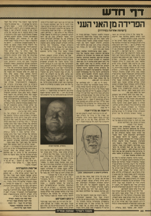 העולם הזה - גליון 2604 - 29 ביולי 1987 - עמוד 30 | הפרידה מן האני העני (רשימה אחרונה בסידרה) על סיפרו של דן מירון הפרידה מן האני העני הופיעו בדפוס, בחתימת שמי( ,ידיעות אחרונות <1.8.86 ,הדברים הבאים: ״לעניות