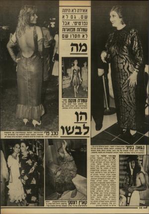 העולם הזה - גליון 2604 - 29 ביולי 1987 - עמוד 38 | אאיוה דא היתה שם. גם לא נט־טיט .,אבל שמלות מבוארות לא חסדו שם שמות מנקס ־,דג שני חלקים, מעור צבוע בזהב. חצאית״מיני עם ירכית רחבה, עם חזית״עור חתיכית. לידה: