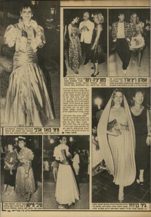 העולם הזה - גליון 2604 - 29 ביולי 1987 - עמוד 39 | אטלס ויצ׳אוד הפאריסאית לב שה שימלת־מיני משובצת מטאפט, עם מיקבצות, בעלת מותן נמוכה, שעוצבה על״ידי גי לארוש, ונראתה מאוד אופנתית. פטויציה ניטו (מימין) בשימלת ערב
