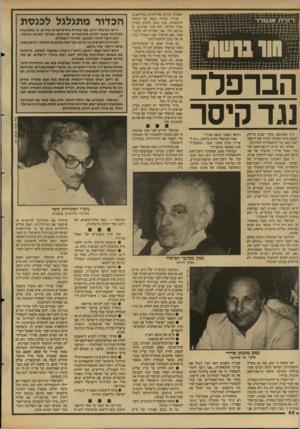 העולם הזה - גליון 2604 - 29 ביולי 1987 - עמוד 42 | האמיתי ברחוב ארלוזורוב בתל־אביב. סווירי, מצירו, שומר על דממת־תיקשורת, אינו מוכן להגיב בעניין נסיון ההדחה. הוא חוזר ומדגיש, כי בנושא הזה ״אני מעדיף לא לדבר״.