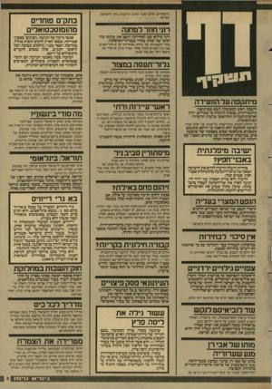 העולם הזה - גליון 2604 - 29 ביולי 1987 - עמוד 5 | מימצאיהם, אולם האבל שימש הזדמנות נוחה להשתקת הפרשה. רעי חוזר למחנה רוני מילוא שב לאחרונה ותפס את מקומו כיד ימינו של יצחק שמיר בענייני-המיפלגה. אחרי התפטרותו של