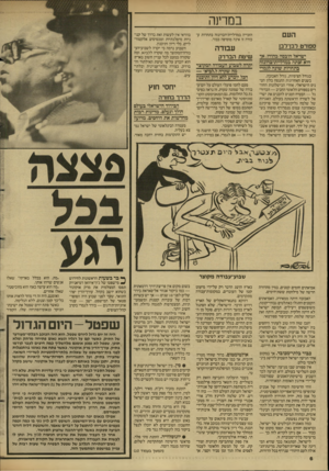 העולם הזה - גליון 2604 - 29 ביולי 1987 - עמוד 6 | במדינה העם ספזרט לבן־לבן ישראל הובסה בהודו, אן היא זכתה במדליית-ברוגזה בתחרות שונה לגמרי כגודל הציפיות, גודל האכזבה. בשנים האחרונות התנפח בלון הטניס הישראלי.