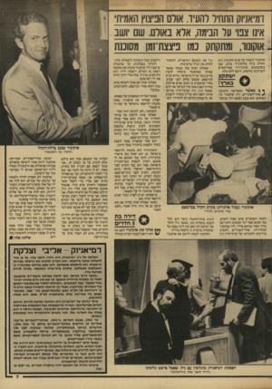 העולם הזה - גליון 2604 - 29 ביולי 1987 - עמוד 7 | יירון***$ דמיאניוק התחיל להעיד. אורם הפיצוץ האמיתי אינו צפו עד הבימה, אדא באורם. שם ושב אוקוטו, ומתקתק כמו פיצצת־זמן מסוכנתאוקונור לשמור על פנים חתומות. הוא