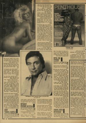 העולם הזה - גליון 2604 - 29 ביולי 1987 - עמוד 9 | שער ״פנטהאוז׳ .,אני הכי שמרן!״ אני מאוד קרוב אליהם. החיים החברתיים שלי מצטמצמים בעצם בקתי ובילדים. חברים? יש לי ידידים מהעבודה — אנשים שאני נפגש איתם בתדירות