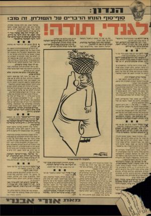 העולם הזה - גליון 2605 - 5 באוגוסט 1987 - עמוד 11 | מי שמפקפק בכך, מוטב לו לעיין במאמרו של זאב ז׳בוטינסקי, קיר הברזל, שבו ניבא לפני 60 שנה שהערבים בפלשתינה (כך ז׳בוטינסקי, במקור) לא יישמעו לשום מישטר ערבי שמחוץ