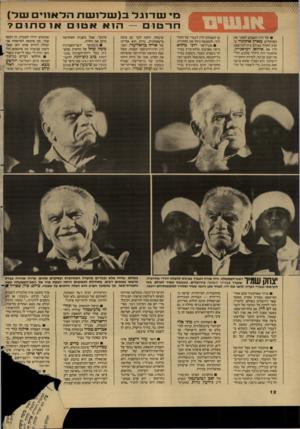 העולם הזה - גליון 2605 - 5 באוגוסט 1987 - עמוד 12 | מי ע11־ 1גדכ(ע 1ד 1ע 1ת הל אווי ם עור) ח ר טו ם -הוא אטום אוסתום? קל היה השבוע לאתר את הפרקליט מארק אוקונור בקרב הקהל באולם בית־המישפט הדן את איוואן דמיאניוק.