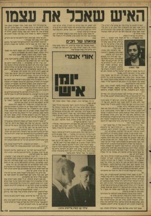 העולם הזה - גליון 2605 - 5 באוגוסט 1987 - עמוד 15 | האיש שאכל את עצמו קשה לי לכתוב על אהרון בכר. אם אכתוב עליו דברים שליליים, יאמרו שאני בא להתנקם בו, אחרי מותו, על כי כתב עליי ביוגראפיה גדושה בהשמצות. אם אכתוב