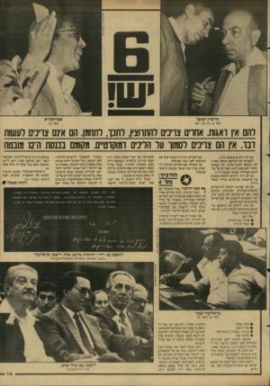 העולם הזה - גליון 2605 - 5 באוגוסט 1987 - עמוד 19 | ואלה הם: • אהרון אבו־חצירא. • יגאל הורביץ. … ימים אחדים אחר־כך נחתם הסכם עם אהרון אבו־חצירא.