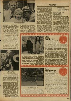העולם הזה - גליון 2605 - 5 באוגוסט 1987 - עמוד 24 | קולנוע יומן החדשות עורם הסרטים בעוניו יאכלום יסיק לנשים עגיות; כוכבים מתגייסים לטובת האיגוד העני • הנרי יאגלום, המתמחה בסרטים אישיים בעלי תקציב זעיר של מיליון