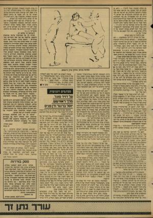 העולם הזה - גליון 2605 - 5 באוגוסט 1987 - עמוד 27 | ובכן, למה לכם עמוס עוז? … הינה סטאלין כותב :״סופרים כעמוס עוז וס. … כשקראתי בשעתו את דבריו של עמוס עוז מ־ב״ר ״והשתטחותי״ כביכול לרגליו של דן מירון, צחקת׳